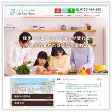 不動くん ライフ・ネット・ホーム株式会社