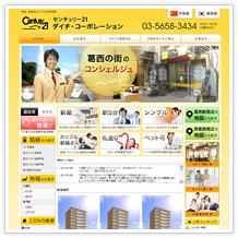 不動くん 株式会社ダイチ・コーポレーション