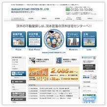 不動くん 株式会社茨木住宅センター