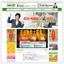 不動くん 大阪不動産仲介センター株式会社(売買)