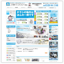 不動くん シロヤ住宅流通株式会社(門真店)