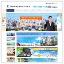 不動くん 株式会社駅前ホームサービス