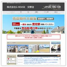 不動くん 株式会社G-HOUSE 交野店