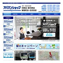 不動くん 株式会社大田ハウス
