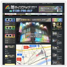 不動くん 株式会社ライズアップ 京橋駅前店