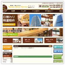 不動くん 株式会社三和ホームサービス テナント専門サイト