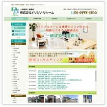 不動くん 株式会社オリジナルホーム