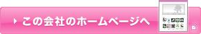 西東京市・多摩地区の分譲住宅の事なら安心と信頼の自社施工|有限会社住信